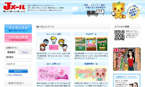 ミントC!Jメールのサイトイメージ