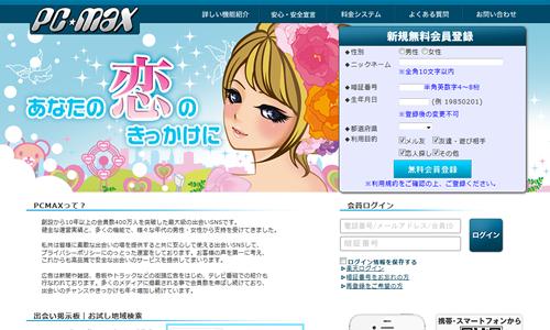PCMAXのサイトイメージ