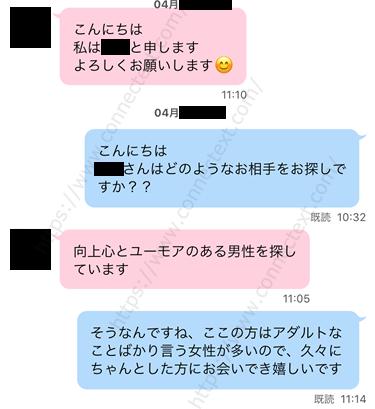 ハッピーメールで出会えたときのメッセージのやり取り内容②