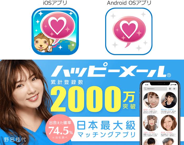 出会い系マッチングアプリ「ハッピーメール」