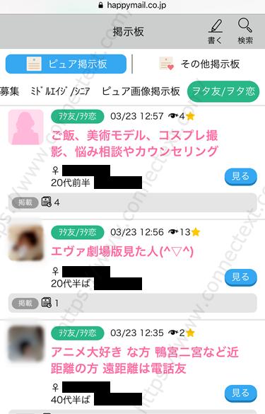 ピュア掲示板の「ヲタ友/ヲタ恋」