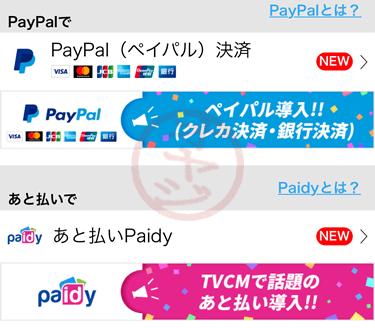 ハッピーメールのポイント購入方法
