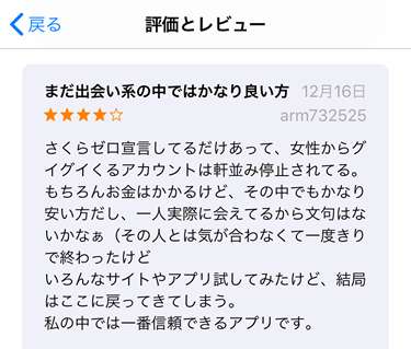 ハッピーメールアプリの口コミ・体験談①