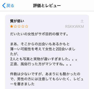 ハッピーメールアプリの口コミ・体験談②