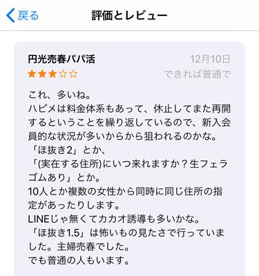 ハッピーメールアプリの口コミ・体験談③