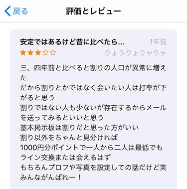 ハッピーメールアプリの掲示板に関する口コミ情報