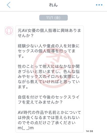 Jメールで「利用停止」となっている女性のメッセージの実例①