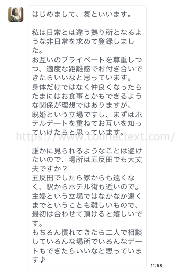 Jメールの援デリ業者「舞」とのメールのやり取り②