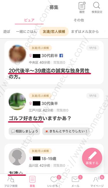 ピュアの「友達/恋人候補」掲示板