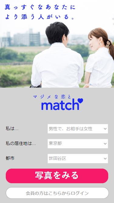 マッチ・ドットコムのTOPページ