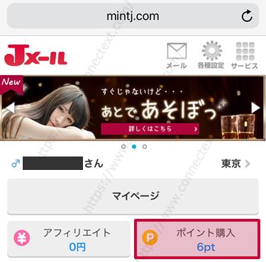 ミントC! Jメールのメイン画面