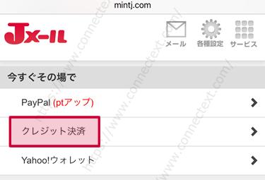 ミントC! Jメールのポイント購入方法選択画面