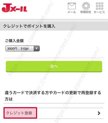 ミントC! Jメールのクレジット決済金額選択画面