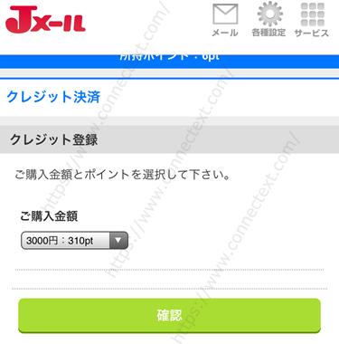 ミントC! Jメールのクレジットカード登録画面