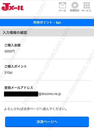 ミントC! Jメールの決済申し込み内容確認画面