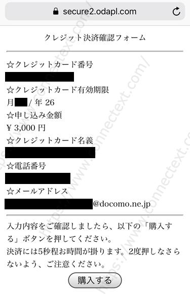 ミントC! Jメールのクレジット決済内容確認画面