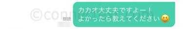 ミントC! Jメールアプリで出会えた時のメッセージ内容⑤