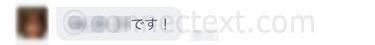 ミントC! Jメールアプリで出会えた時のメッセージ内容⑥