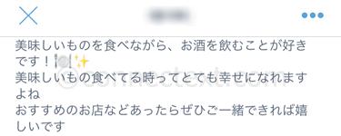 ミントC! Jメールアプリで出会った女性のプロフィールコメント