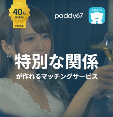 paddy67の公式サイト