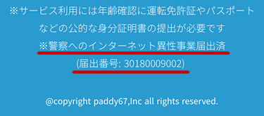 paddy67の「異性紹介事業届出」の受理番号