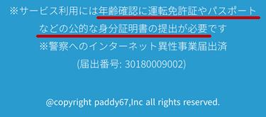 paddy67での年齢確認に関する説明