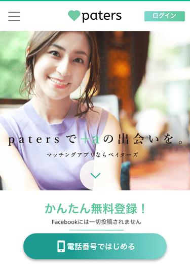 paters(ペイターズ)の公式サイト