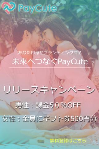 パパ活アプリ「PayCute(ペイキュート)」