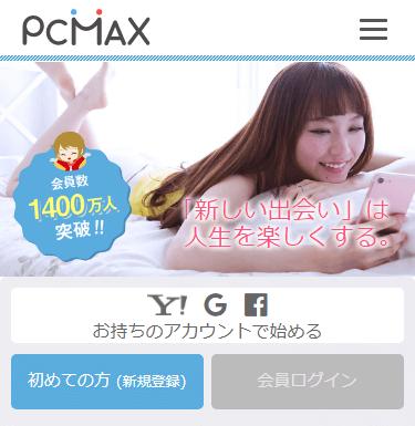 PCMAXのTOPページ