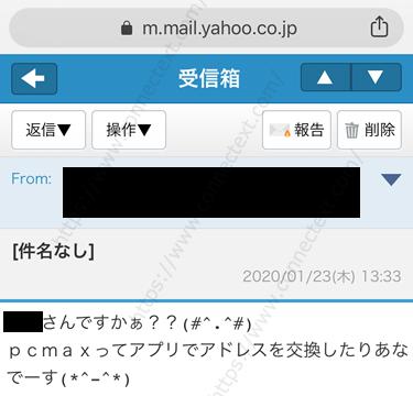 PCMAXでメアド交換できたときのやり取り内容②