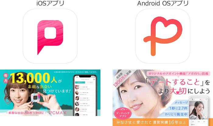 出会い系マッチングアプリ「PCMAX」