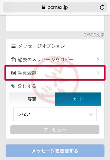 PCMAXでの写真やQRの登録方法①