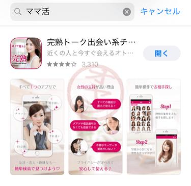 App Storeで「ママ活アプリ」と検索して出てきた「完熟トーク」