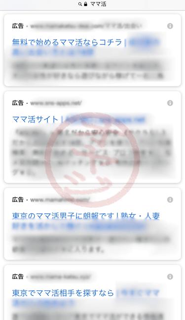 Google検索の「広告」に表示されているママ活詐欺のサイト