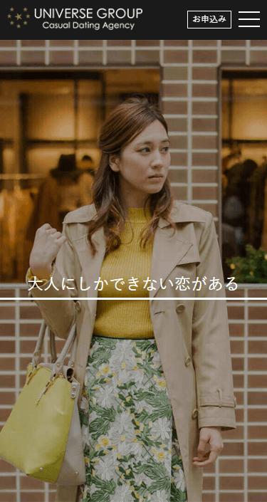 交際クラブ「ユニバース倶楽部」