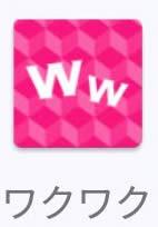 Google Playに登録されているワクワクアプリのアイコン画像