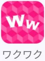 公式サイトからダウンロード可能なワクワクアプリのアイコン画像
