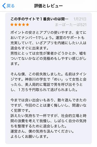 ワクワクメールでの美人局被害に関する口コミ①