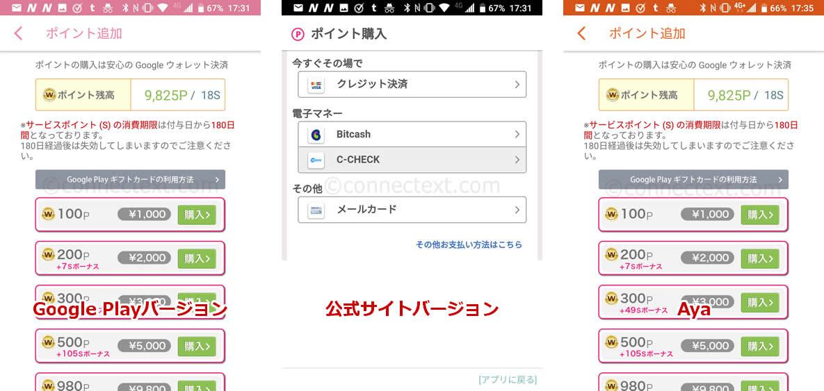 ワクワクアプリのポイント購入方法の画面