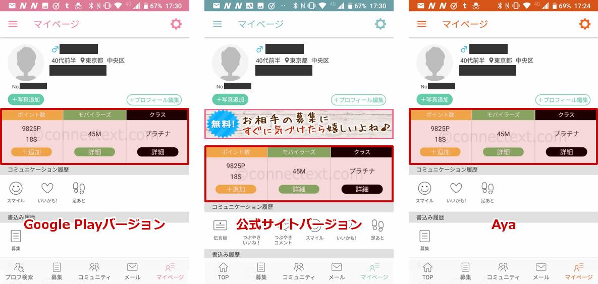 ワクワクアプリの「マイページ」画面