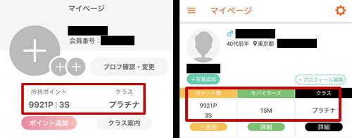ワクワクメールのiOSアプリとAndroidアプリにログインした際の画面