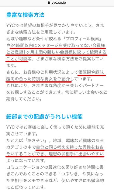 YYC(ワイワイシー)の機能に関する公式サイトの説明