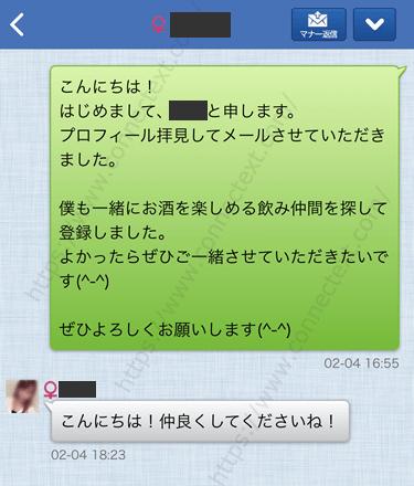 YYC(ワイワイシー)のキャッシュバッカーが送ってきたメッセージ②