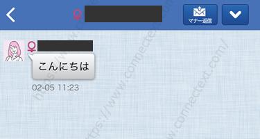 YYC(ワイワイシー)のキャッシュバッカーが送ってきたメッセージ①