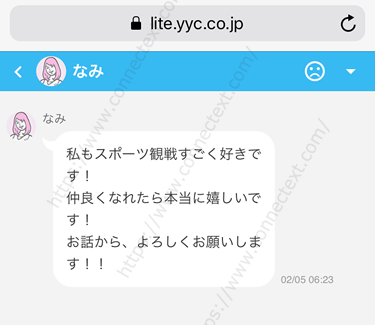 YYC(ワイワイシー)のキャッシュバッカー(メルレ)が送ってきたメッセージ③